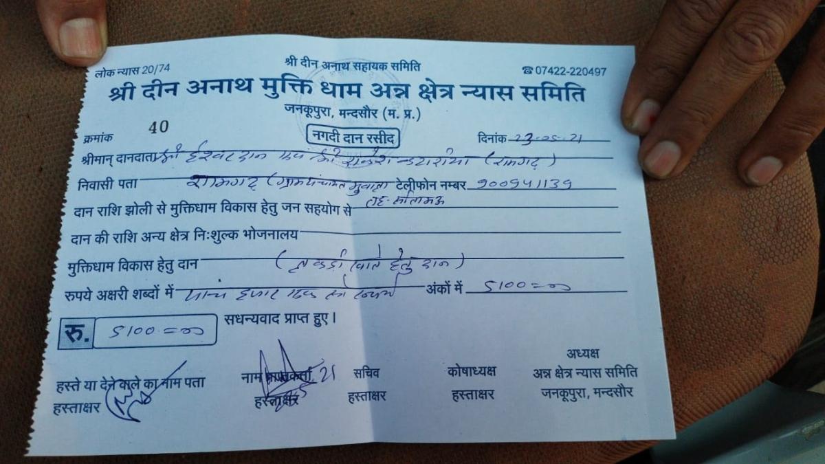 Copy of donation receipt