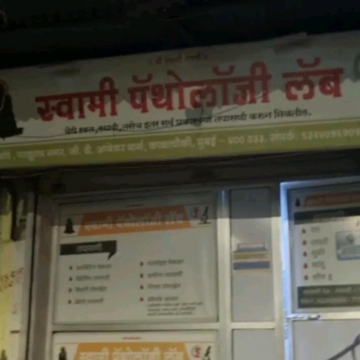 Mumbai: Lab operator arrested for selling fake COVID-19 reports in Kalachowki area