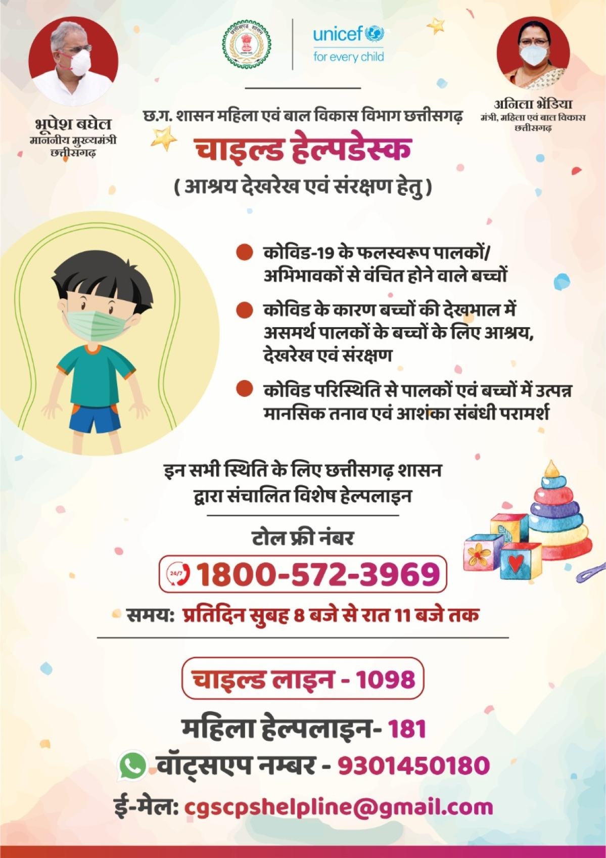 Chhattisgarh govt and UNICEF jointly launch helpdesk for COVID-19 stricken children - Check out helpline number here