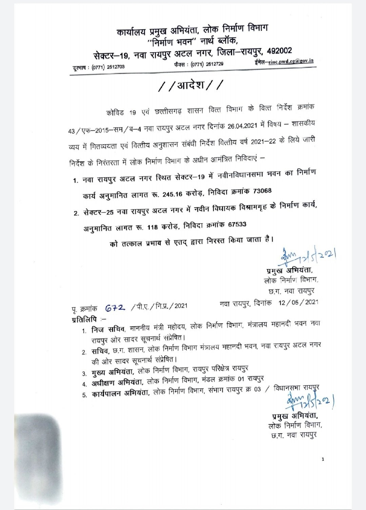Chhattisgarh: Bhupesh Baghel govt stops all construction projects in Nava Raipur to fight COVID-19, Congress asks BJP president JP Nadda to stop Central Vista project