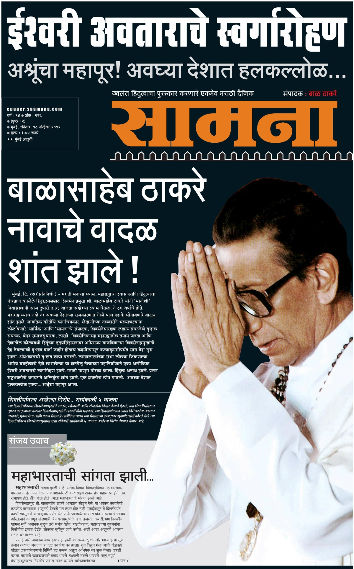Thackeray's two newspapers sport full black front pages