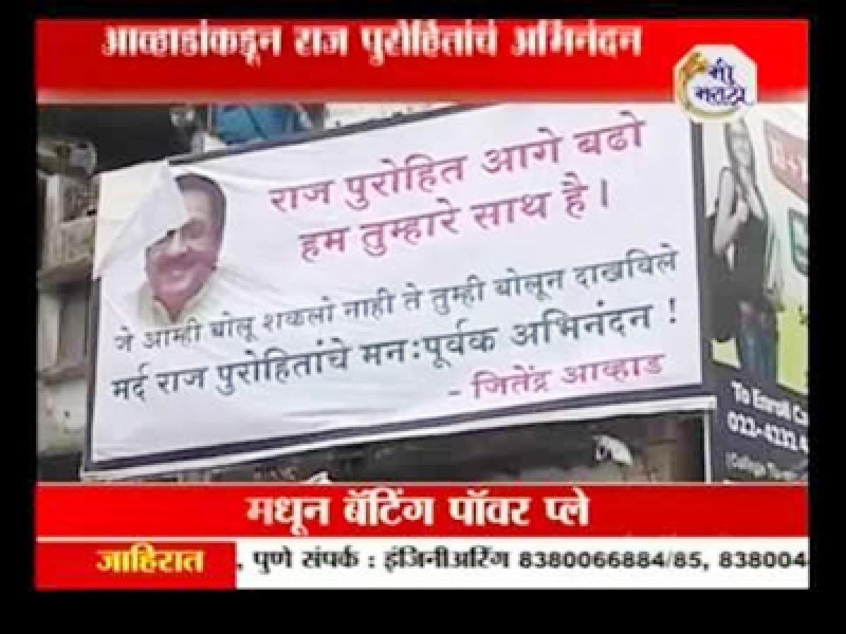 NCP leader mocks BJP,  mum on Raj Thackeray