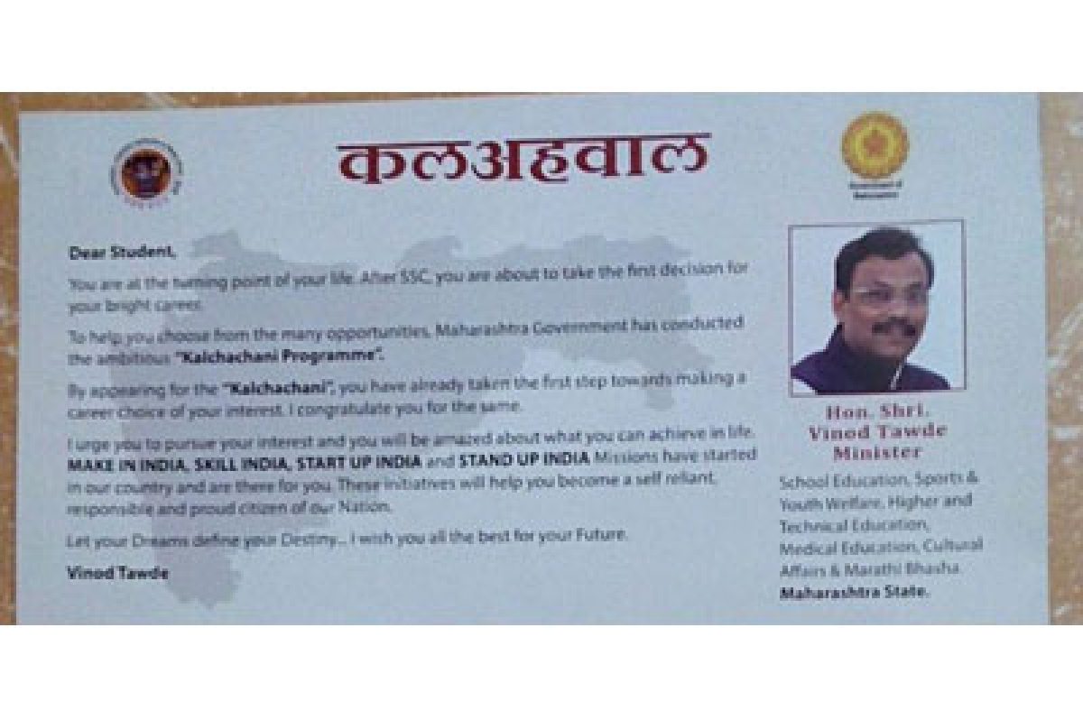 Vinod Tawde's picture on Class 10 marksheet?