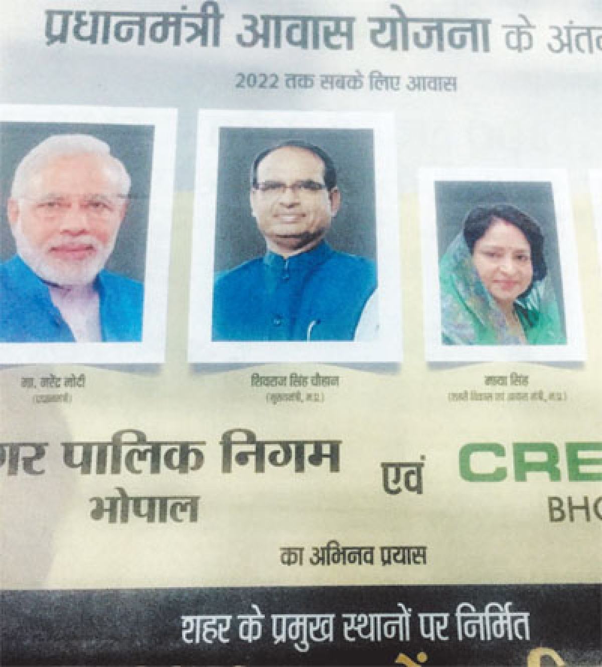 Builders use PM, CM pictures to sell their houses; kick controversy