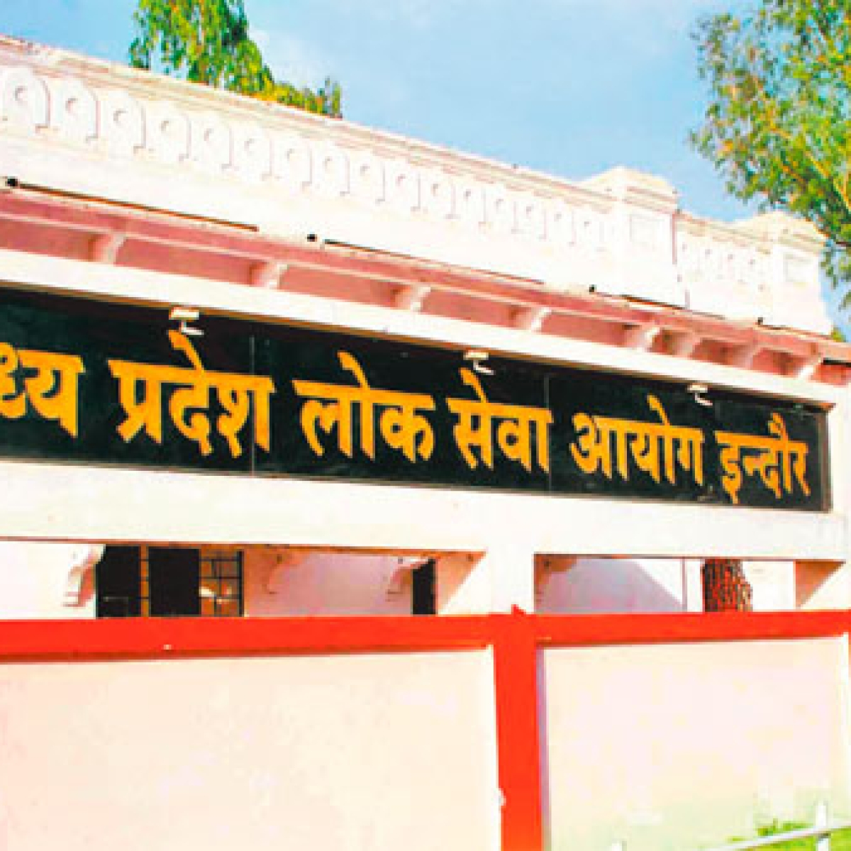 Indore: MPPSC appoints two Vyapam 'tainted' as observers, withdraws later