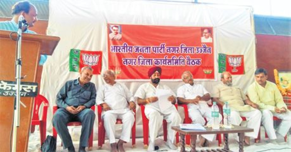 Ujjain: BJP working committee meeting held