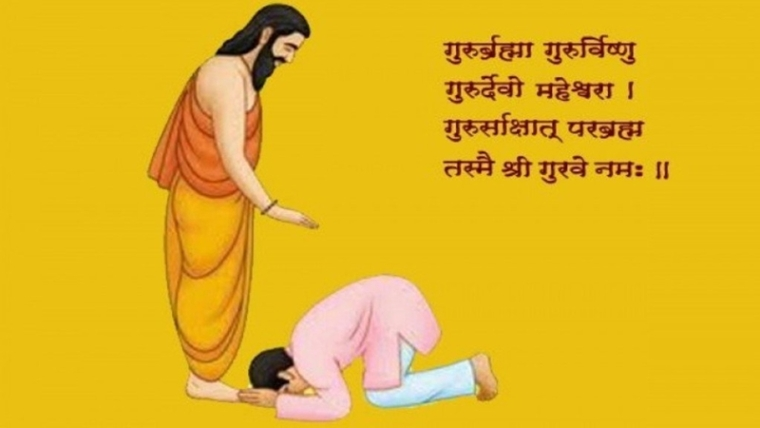 Guru Purnima 2018: Wishes, greetings, images to share on SMS