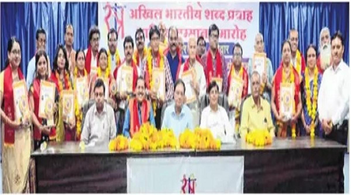 Ujjain: Distinguished personalities honoured with 'Shabd Pravah Samman'