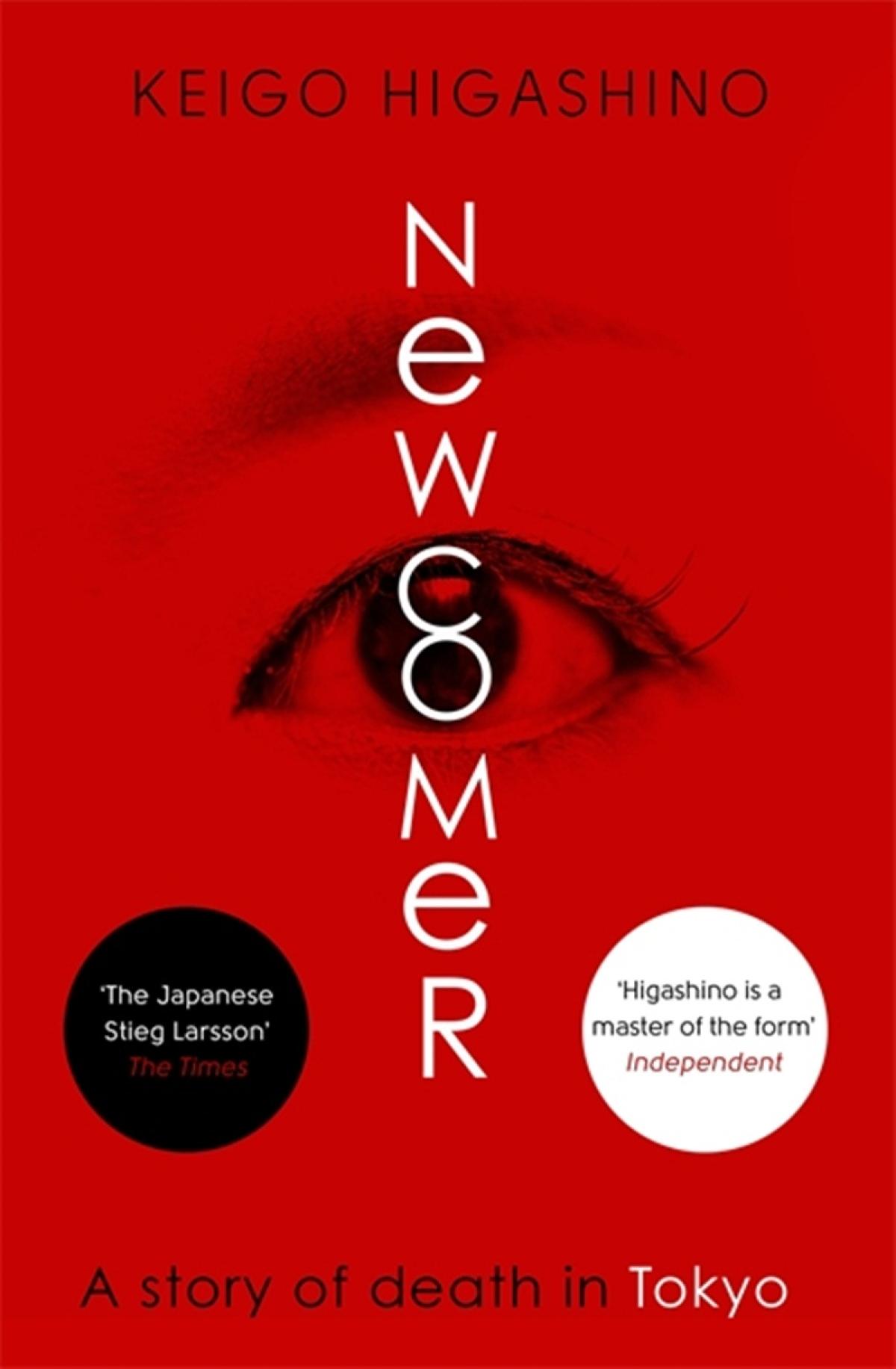 Newcomer by Keigo Higashino – Review