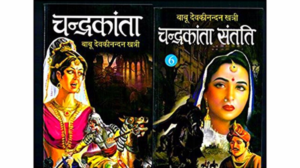 Cover of Chandrakanta