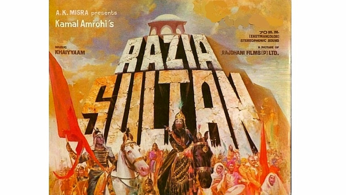 1983 Movie poster of Razia Sultan starring Hema Malini and Dharmendra