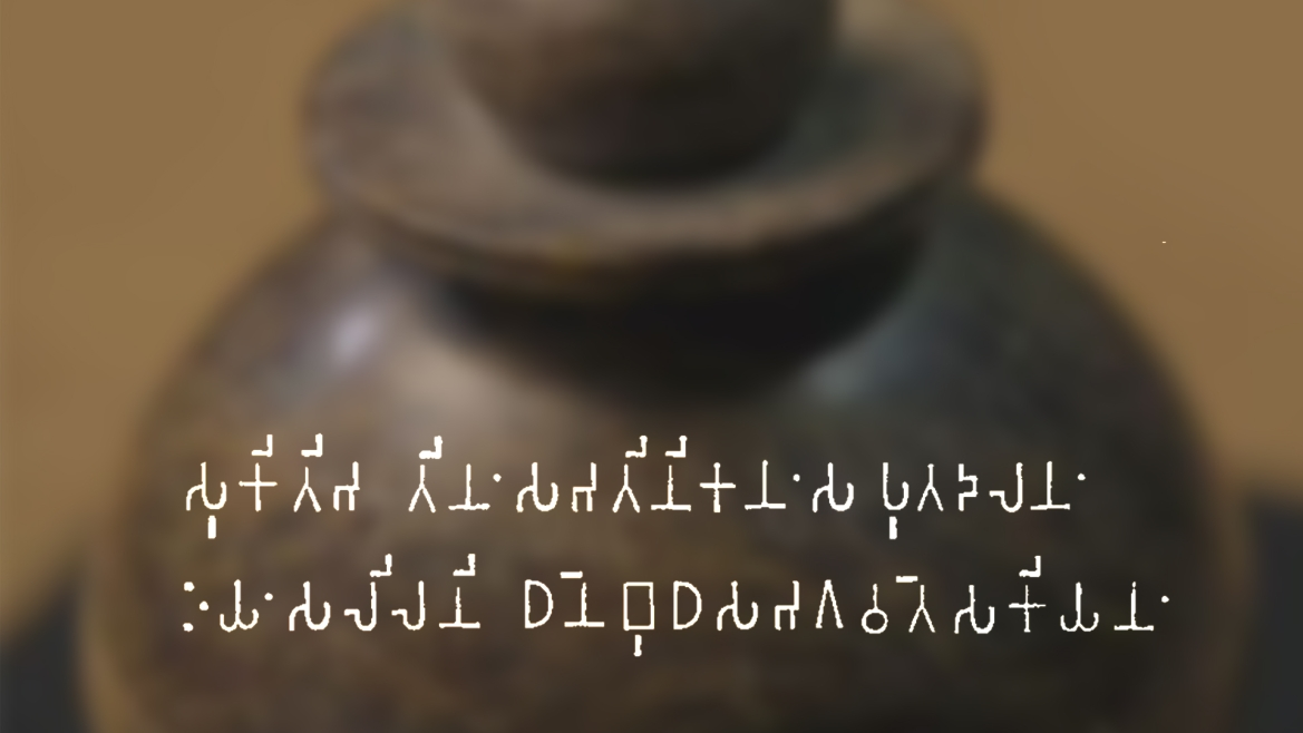 The Brahmi inscription on the vase