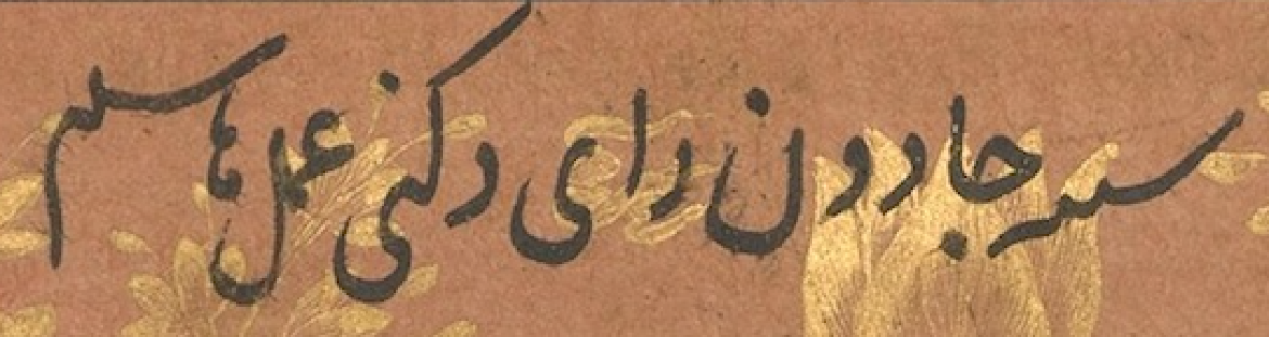 Shah Jahan's note mentioning the person depicted and the painter