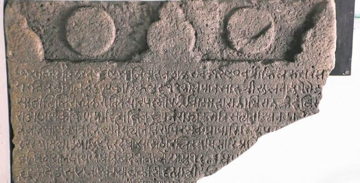 Inscription found in the BARC campus at Deonar