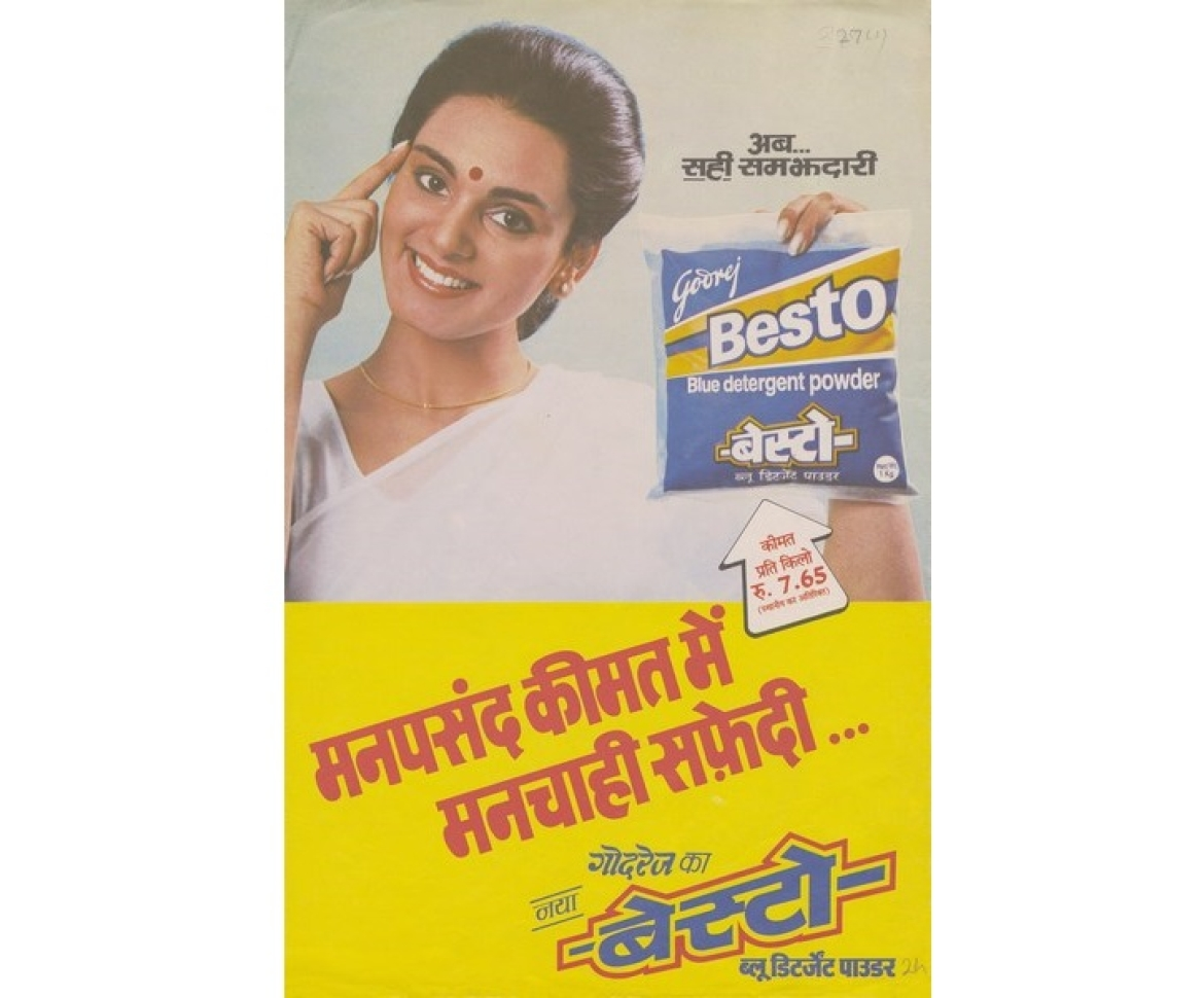 Advertisement in 1980s