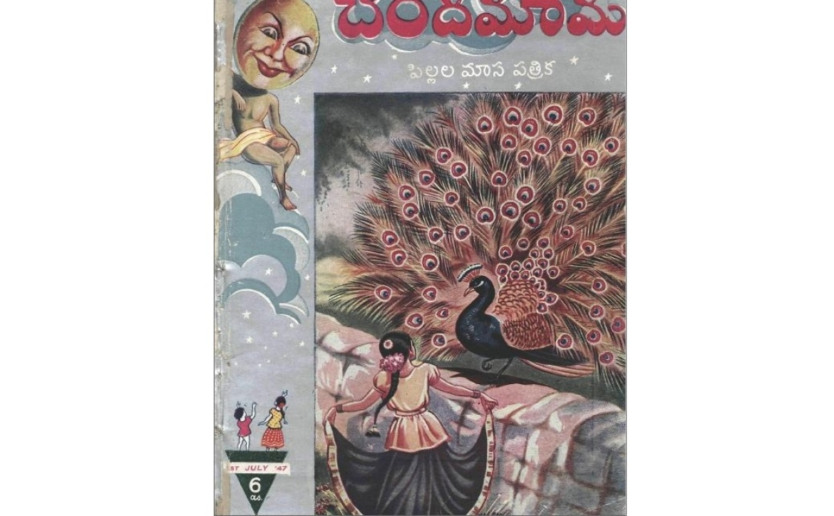 The first issue of Chandamama magazine in 1947
