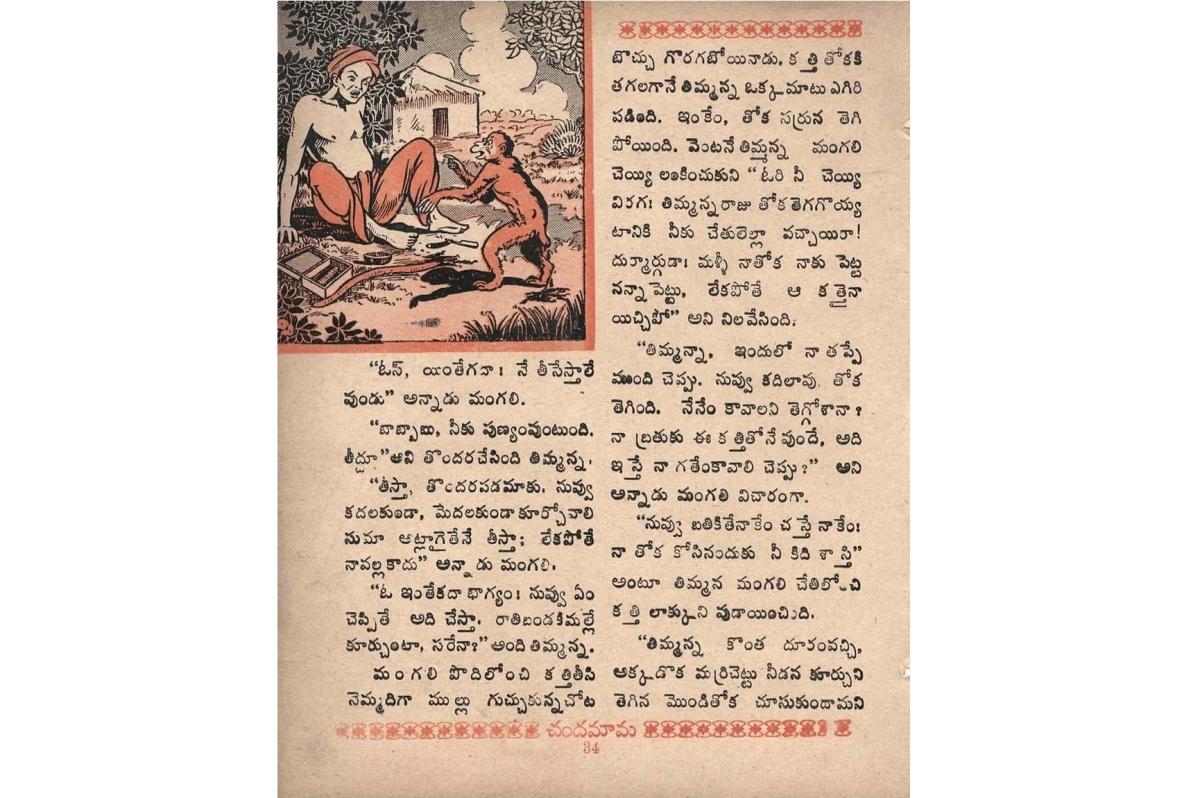 Chandamama: End Of An Era