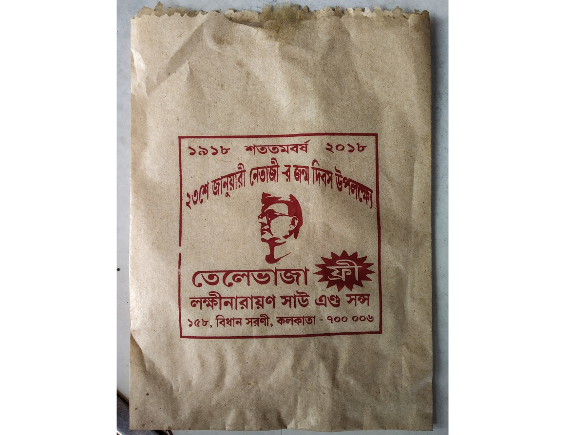 Laxmi Narayan Sahu & Sons Packaging