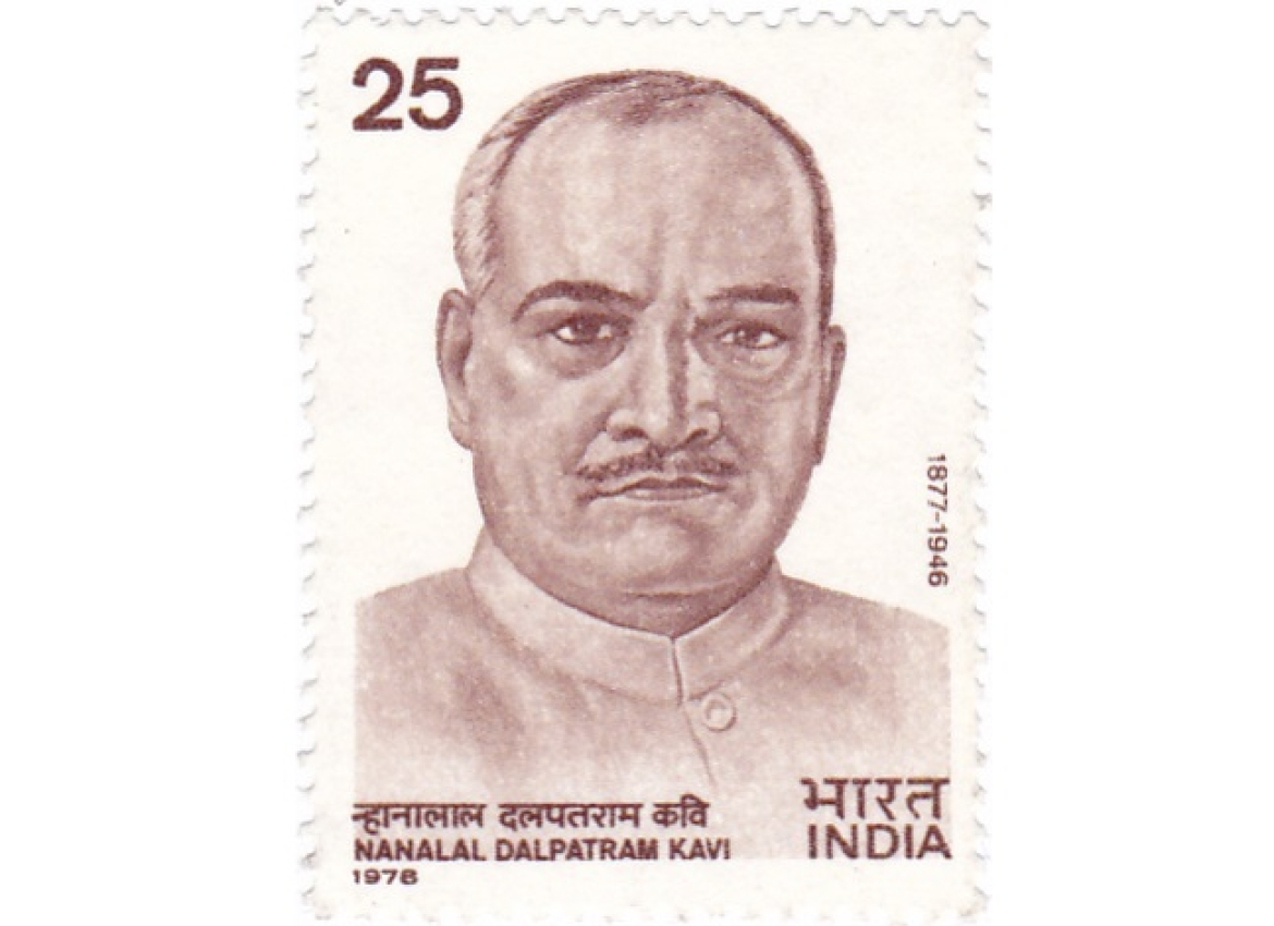 Stamp issued in honour of Nanalal Dalpatram