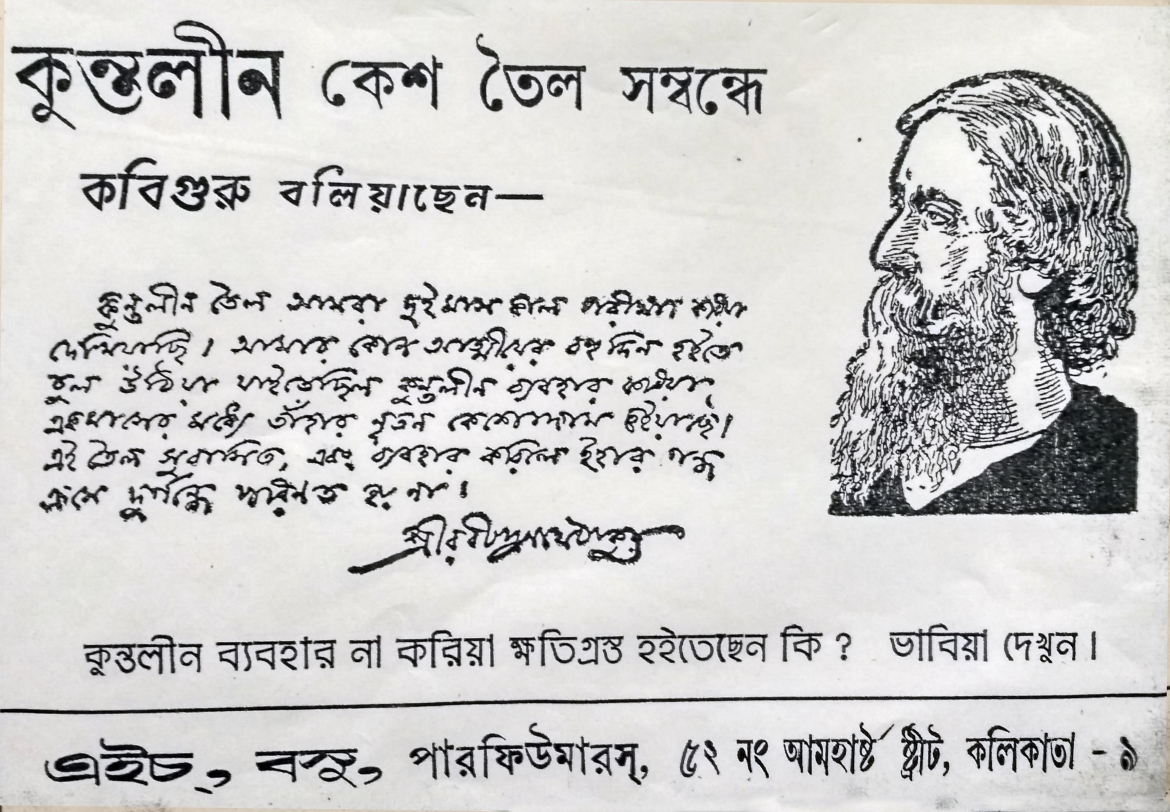 Kuntaline Bengali Ad with Tagore