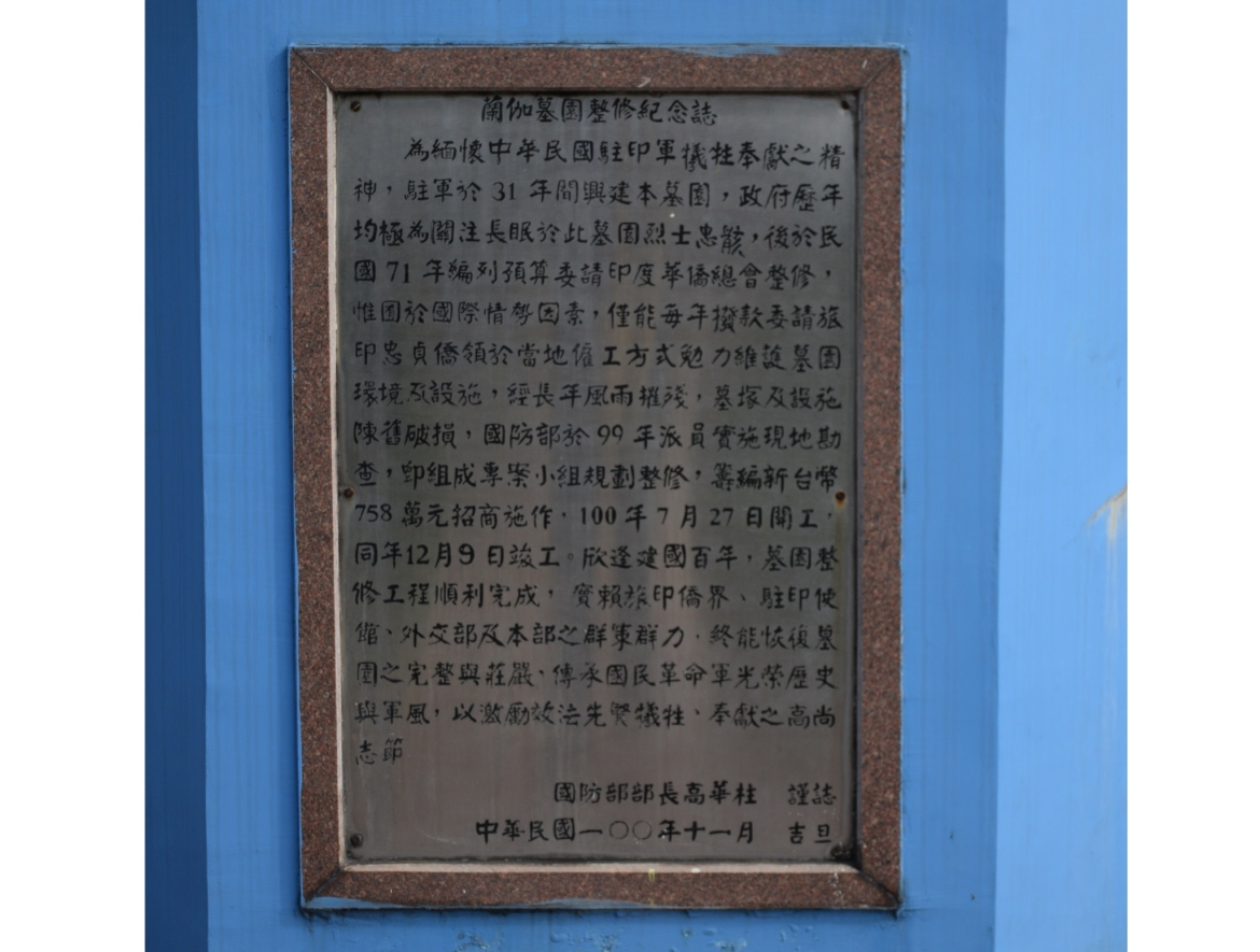 Memorial plaque in Chinese