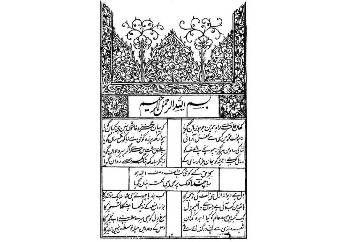 The first page of Mah Laqa Bai's <i>diwan</i>