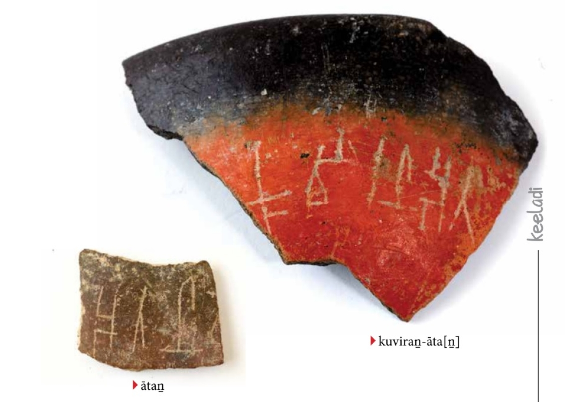 Brahmi inscribed Black and Red Ware Dish sherds