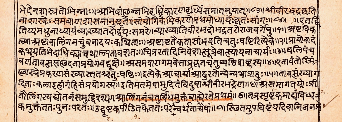 A <i>Kamasutra</i> manuscript page preserved in the vaults of the Raghunatha Hindu temple in Jammu &amp; Kashmir &nbsp;