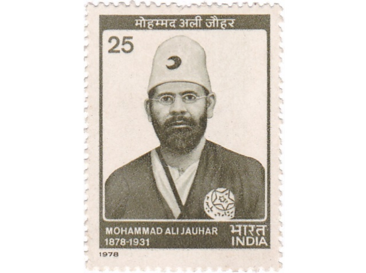 Stamp issued in honour of Mohammad Ali Jauhar