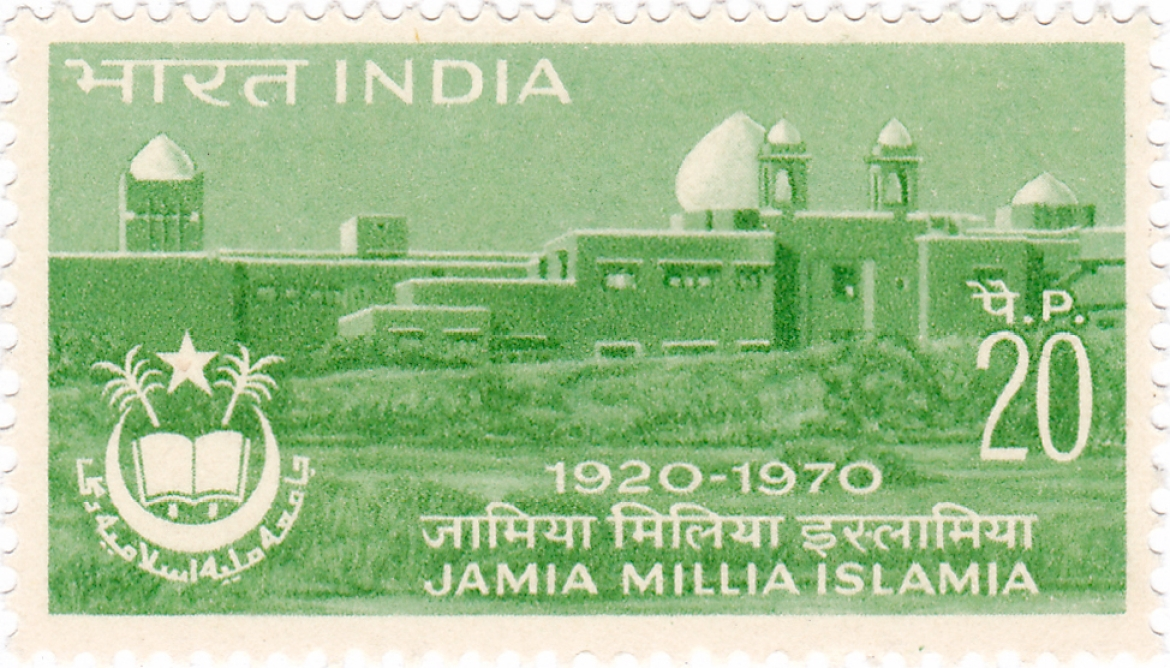 Stamp issued by the Goverment of India on Jamia's golden jubilee