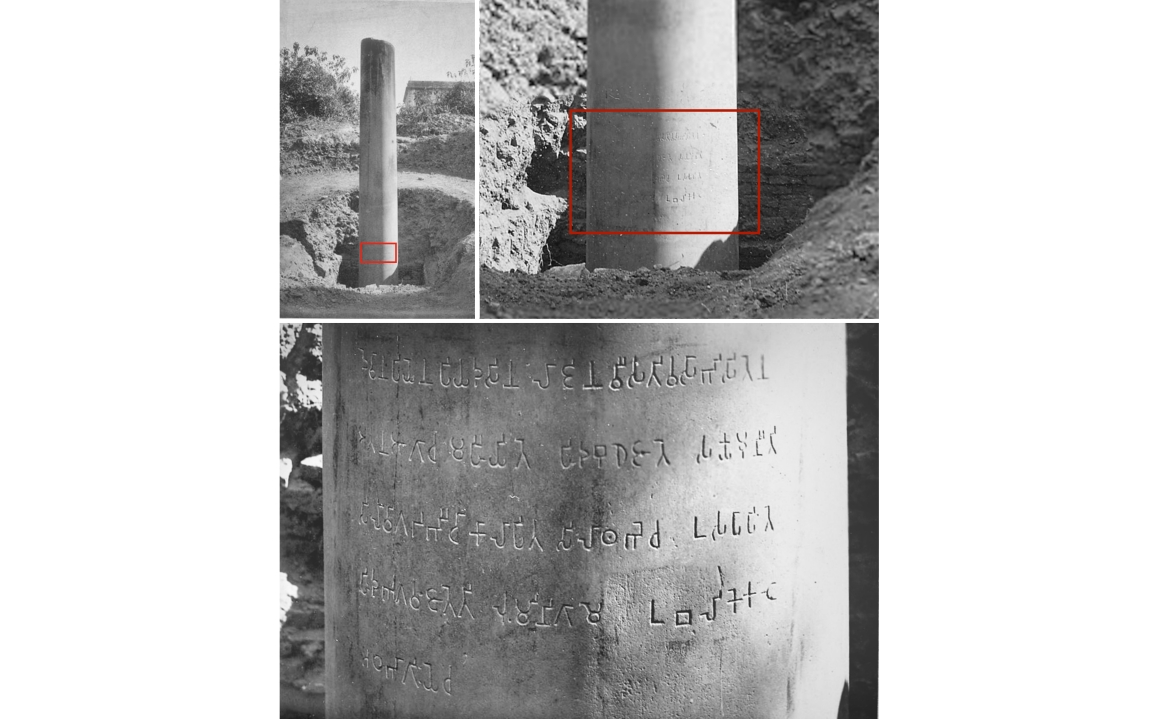The Ashoka Pillar and its inscription