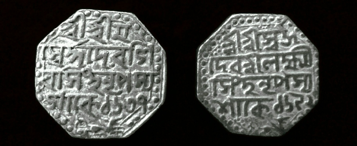 Coin of  Lakshmi Singha