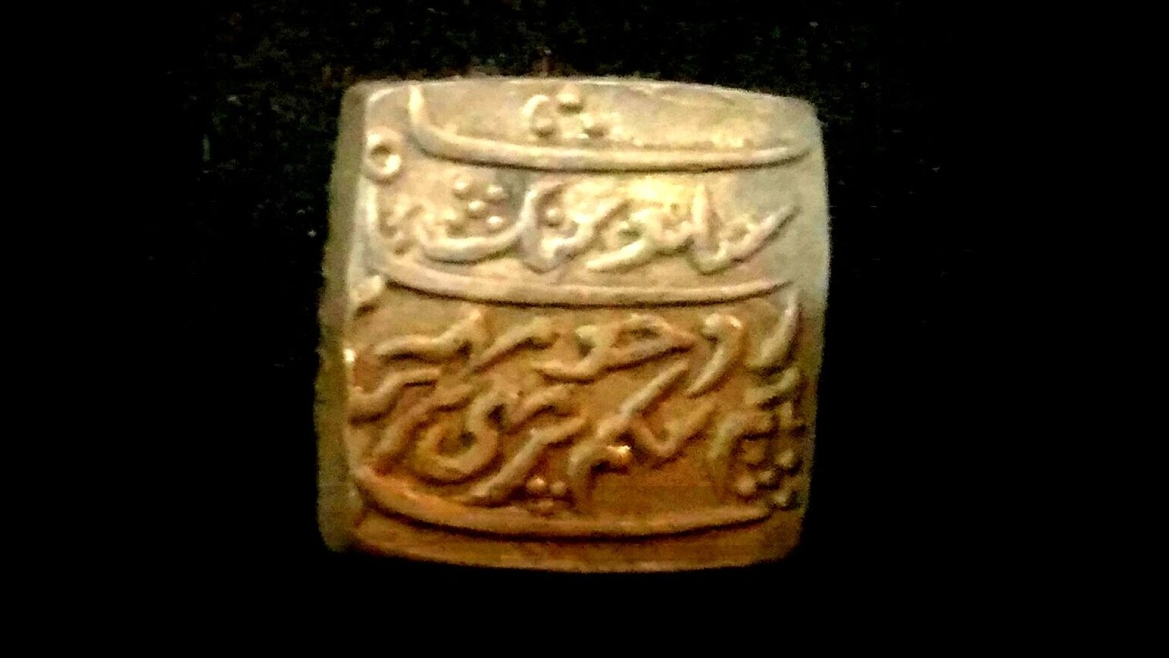 Square Urdu coin of Rajeswara Singha