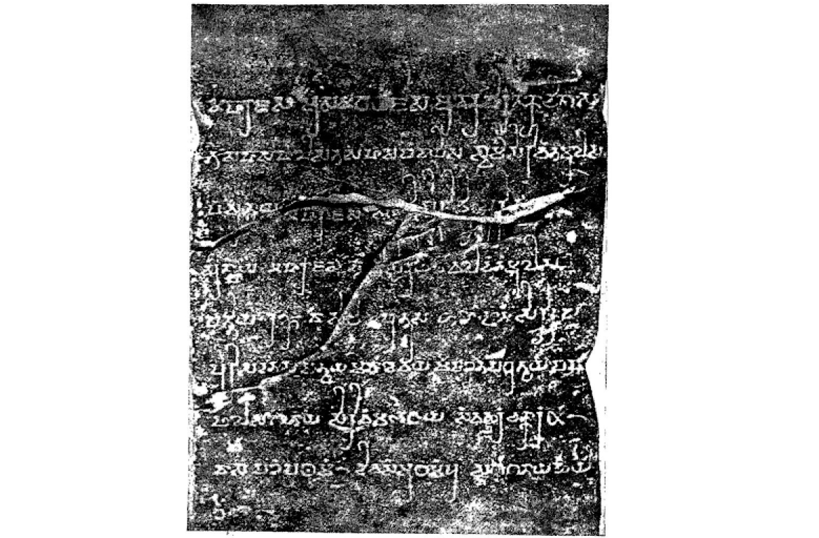 Nagarjunakonda Pillar inscription of Rudrapurushadatta