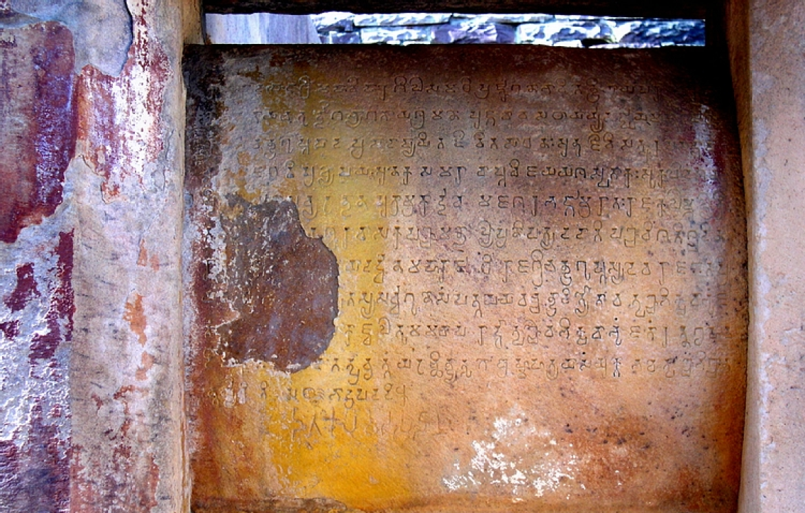 Sanchi inscription of Chandra Gupta II