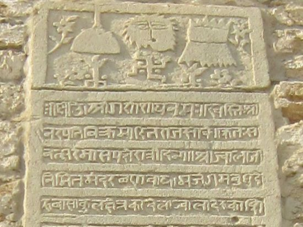 An inscribed invocation to Lord Shiva in Sanskrit at the Ateshgah