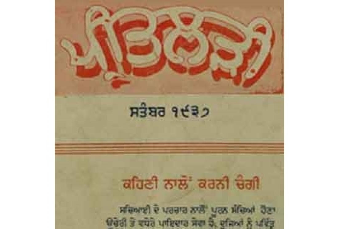 Cover of Preet Lari, the first Punjabi magazine