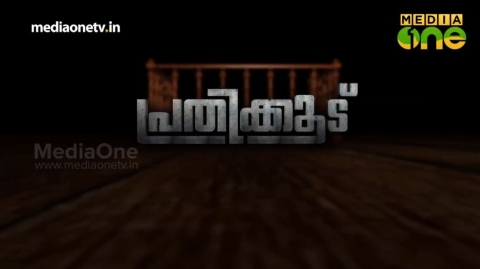 Prathikoodu Episode 11
