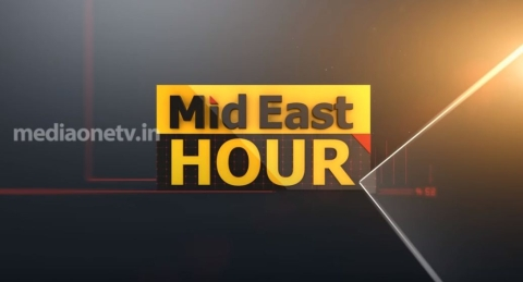 Mid East Hour |14-11-2019