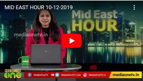 MID EAST HOUR- 10-12-2019