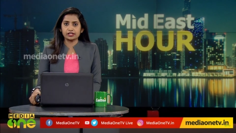 Mid East Hour|14-12-2019