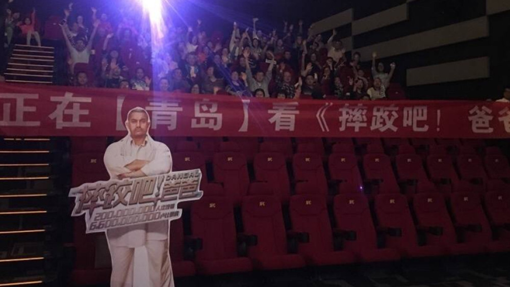 Poster of the film <i>Dangal</i> in one of the Chinese cinema halls