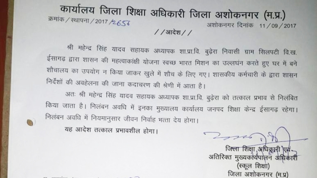 Copy of the letter ordering suspension of Mahendra Singh Yadav for open defecation