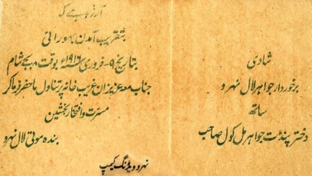 Nehrus urdu connection his wedding cards national herald three different types of cards printed in chaste persianised urdu were distributed as wedding invites of jawaharal nehru who was a connoisseur of urdu stopboris Gallery
