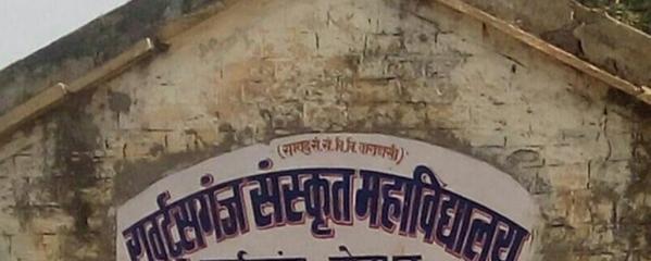File photo of Robertsganj Sanskrit College