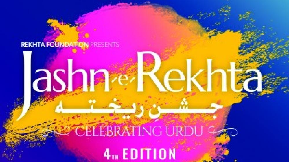 Poster of Jashn-e-Rekhta