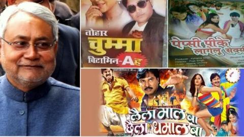 Nitish Ji, why don't you ban vulgar Bhojpuri films and