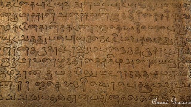 Tamil inscription on the walls of the early 11th century Brihadeeswarar temple in Thanjavur district, Tamil Nadu