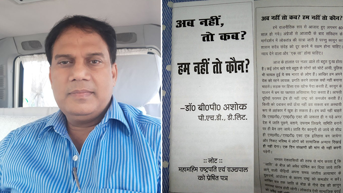 Dalit police officer in UP quit job to protest dilution of SC/ST Act