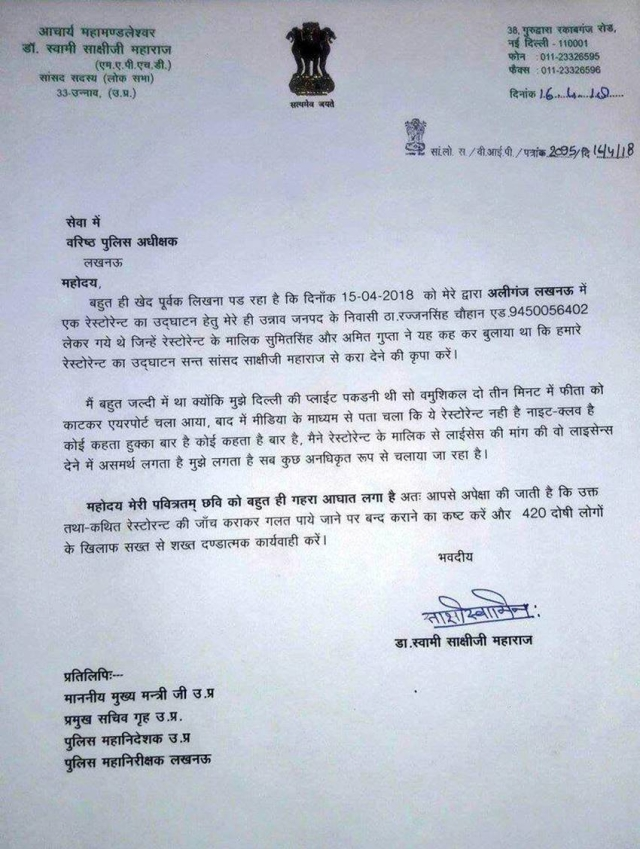 Photo of the letter written by Unnao BJP MP Sakshi Maharaj to the police